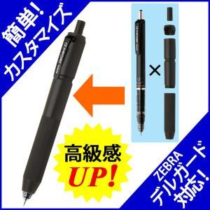 アイデア文具・雑貨 スマートジャケット DL-01 ZEBRA デルガード スタンダードモデル対応タイプ(対応ペン別売) 37711 (1850) penworld