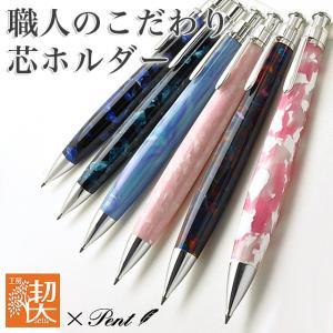 Pent〈ペント〉 芯ホルダー by工房 楔 2mm芯ホルダー アセテート 37717 (12100)|penworld