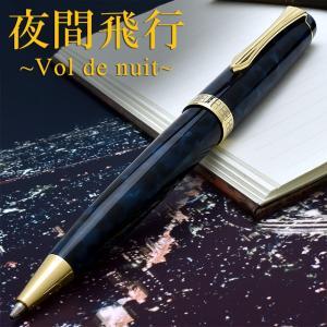 ボールペン 名入れ / Pent〈ペント〉 コンバーチブルペン by大西製作所 アセテート アークモデル 夜間飛行 (手作り) PB-Voldenuit+S (11600)|penworld