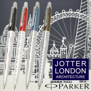 ボールペン ブランド / パーカー ボールペン ジョッタースペシャルエディション ロンドン アーキテクチャー / プレゼント ギフト /  XX27B20257 (3000)|penworld