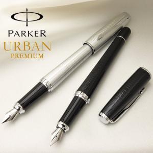 パーカー PARKER 万年筆 アーバン URBAN プレミアムライン メタル S/X/203909 38971 (10000)|penworld