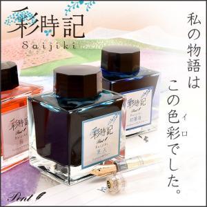 万年筆 インク Pent〈ペント〉 彩時記 ボトルインク|penworld