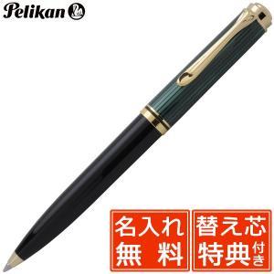 ペリカン PELIKAN ボールペン スーベレーン600シリーズ   SOUVERAN K600 緑縞 (ボールペン替芯付き) 3948   (25000)|penworld