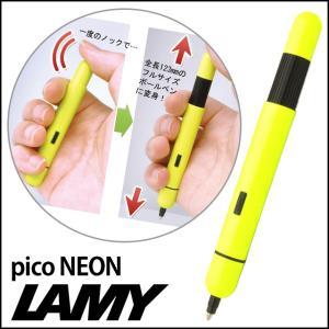 ボールペン ラミー 名入れ LAMY ピコ PICO 限定カラー L288NEO ネオン penworld