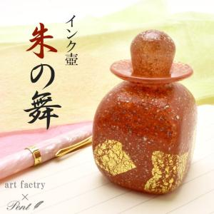 Pent〈ペント〉 インク壺byアートファクトリー 朱の舞 39777 (7700)|penworld