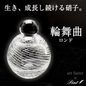 Pent〈ペント〉 インク壺byアートファクトリー 輪舞曲 39778 (12700)|penworld
