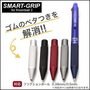 スマートグリップ for frixionball 2 ローレットタイプ(PILOTフリクションボール2 FRIXION2対応)SMART-GRIP_f2 (1350) penworld