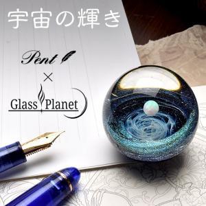 宇宙 ガラス / Pent〈ペント〉 ペーパーウェイト by GlassPlanet 宇宙の輝き / アート 大きな /  39802 (27700)|penworld