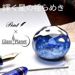 宇宙 ガラス / Pent〈ペント〉 ペーパーウェイト by GlassPlanet 輝く星の揺らめき / アート 大きな /  39803 (27700)|penworld