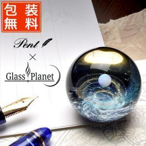 宇宙 ガラス / Pent〈ペント〉 ペーパーウェイト by GlassPlanet 銀河の光 / アート 大きな /  39804 (27700)|penworld