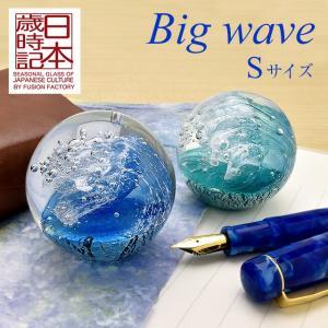 日本歳時記 ペーパーウェイト Big wave Sサイズ S-sfo-008- 39845 (12000) penworld