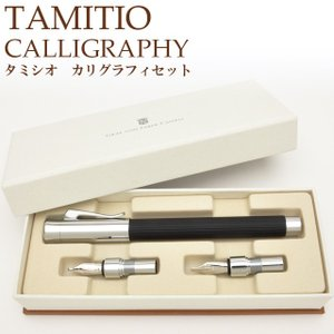 カリグラフィーペン ファーバーカステル 名入れ 無料 FABER-CASTELL タミシオ カリグラフィセット 141506 ブラック|penworld