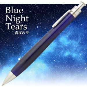 ボールペン 工房楔 ルーチェペン アクリル 青夜の雫(せいやのしずく) 〜Blue Night Tears〜 luceAc-Seiya+S|penworld