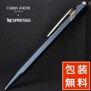 ボールペン カランダッシュ CARAND'ACHE 限定品 849 ネスプレッソ エディション1 X/NF0849-159|penworld