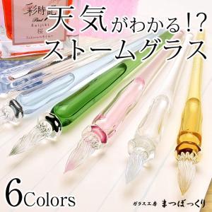 ガラスペン 日本製 / ガラス工房 まつぼっくり ガラスペン ストームグラス 40254 (8500)|penworld