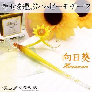 ガラスペン 日本製 / Pent〈ペント〉by池原 敬 ガラスペン+ペン置きセット ひまわり 40269 (10200)|penworld