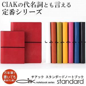 ノート 横罫 / CIAK(チアック) ノートブック スタンダード 8175CK Mサイズ 横罫 40301 (2200)|penworld