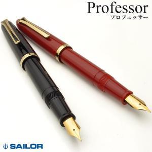 セーラー万年筆 SAILOR 万年筆 プロフェッサー 11-9018 29F11-9018- (2000)|penworld