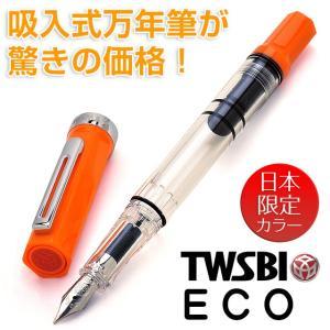 万年筆 TWSBI ツイスビー ECO エコ  日本限定カラー EM7447100 サンセットオレンジ ( 台湾 万年筆 吸入式 )|penworld
