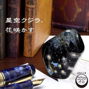 宇宙 ガラス / glass工房ココロイロ ペーパーウェイト 星空クジラ、花咲かす 41324 (30000)|penworld