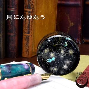 宇宙 ガラス / glass工房ココロイロ ペーパーウェイト 月にたゆたう 41325 (30000)|penworld