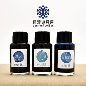万年筆 インク / レンノンツールバー(藍濃道具屋) ボトルインク 台湾風 41614 (2000) penworld