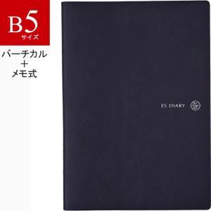 エイステーショナリー B5サイズ ESダイアリー 2019年版 4月始まり バーチカル+メモ式 2019AprilB5V-810 41618 (2800)|penworld