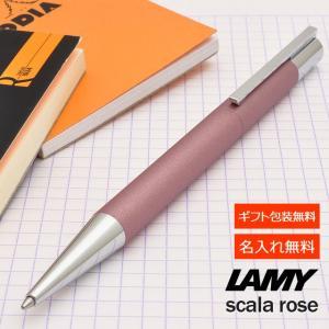 ボールペン ラミー 名入れ 無料 LAMY スカラ SCALA 限定カラー ローズ S/X/L279RS penworld