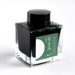 Pent〈ペント〉 ボトルインク コトバノイロ こころ 42020 (2500)|penworld