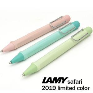 ボールペン ラミー 名入れ LAMY 2019年限定カラー サファリ SAFARI パステル L23...