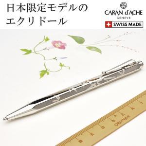 ボールペン カランダッシュ 名入れ 無料 CARAND'ACHE 限定品 日本限定モデル エクリドールコレクション バンブー JP0890-BMB|penworld