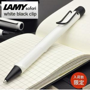 ラミー LAMY ボールペン 2019年限定カラー サファリ SAFARI ホワイト ブラッククリップ 日本限定モデル L219WTRB|penworld