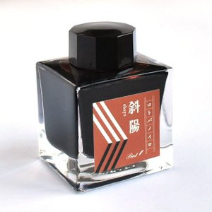 Pent〈ペント〉 ボトルインク コトバノイロ 斜陽(しゃよう) 42388 (2500)|penworld