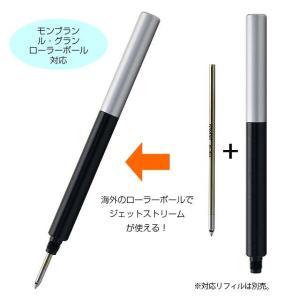 ボールペン リフィルアダプター ローラーボールペン モンブラン ル・グラン対応モデル BA-MB-0...