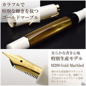 万年筆 ペリカン PELIKAN 特別生産品(限定品) クラシック M200 ゴールドマーブル|penworld|02
