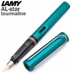 万年筆 ラミー 名入れ LAMY アルスター トルマリン L23TR- / 誕生日 プレゼント ギフ...