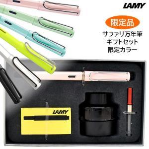 万年筆 ラミー 名入れ LAMY 限定品 新学期ギフトセット 2020 サファリ ギフトセット 限定...