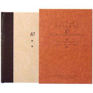 ミドリ 日記帳 10年連用日記 12109001 洋風 95A12109001 (4800)|penworld
