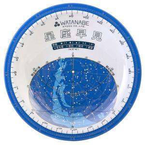 ワタナベ(渡辺教具製作所)  星座早見盤 W-1101 和文 9970 (1500)|penworld