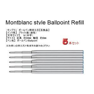 モンブラン ボールペン用替え芯 互換品 黒M5本 MONTBLANC Refill