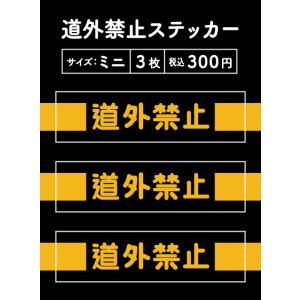 道外禁止ステッカー(ミニ) 3枚入|pepanprt