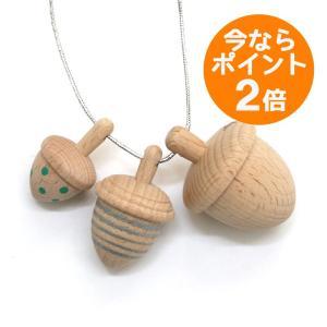 【送料250円】木のおもちゃ/dongri(ドングリ) green&silver/kiko+(キコ)/コマ/こま/ネックレス/アクセサリー/知育玩具【宅急便コンパクト対応】|pepapape