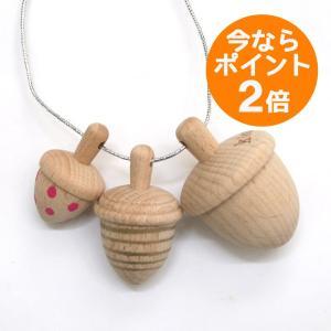 【送料250円】木のおもちゃ/dongri(ドングリ) pink&gold/kiko+(キコ)/コマ/こま/ネックレス/アクセサリー/知育玩具【宅急便コンパクト対応】|pepapape