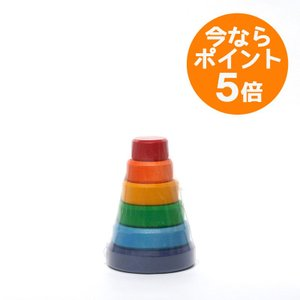 【ポイント5倍】ドイツの木のおもちゃ/ 円錐積み木 / 円すい積木(ディスクタワー) 小/Grimm's Spiel & Holz Design/グリム/グリムス/知育玩具|pepapape