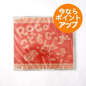 【クリックポスト送料無料】こどもじゃず/その1/ROCO/ロコ/童謡/ジャズ/CD/アルバム/出産祝い/入園祝い/ワールドアパート|pepapape