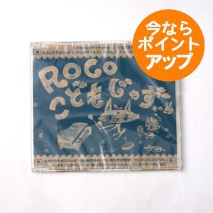 【クリックポスト送料無料】こどもじゃず/その2/ROCO/ロコ/童謡/ジャズ/CD/アルバム/出産祝い/入園祝い/ワールドアパート|pepapape