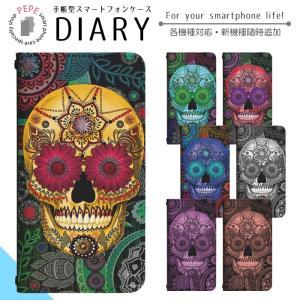 Xperia XZ1 701SO 用 スマホケース エクスペリア エックスゼット1 701エスオー ...