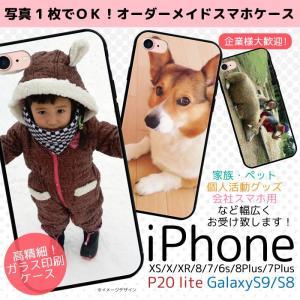 スマホケース iPhoneXS/X/8/7/6s/8Plus/7Plus GalaxyS9 SC-02K SCV38 P20lite HWV32 強化ガラス order-made-pg ★o|pepe-ys