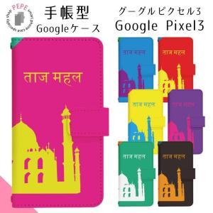 ★検索ワード★ Google pixel3 simフリー ピクセル Googleケース Google...