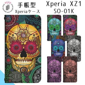 Xperia XZ1 SO-01K 用 スマホケース エクスペリア エックスゼット1 エスオー01ケ...